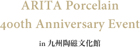 ARITA Porcelain 400th Anniversary Event