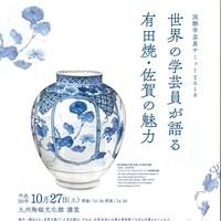 国際学芸員サミット 10/27開催【終了しました】