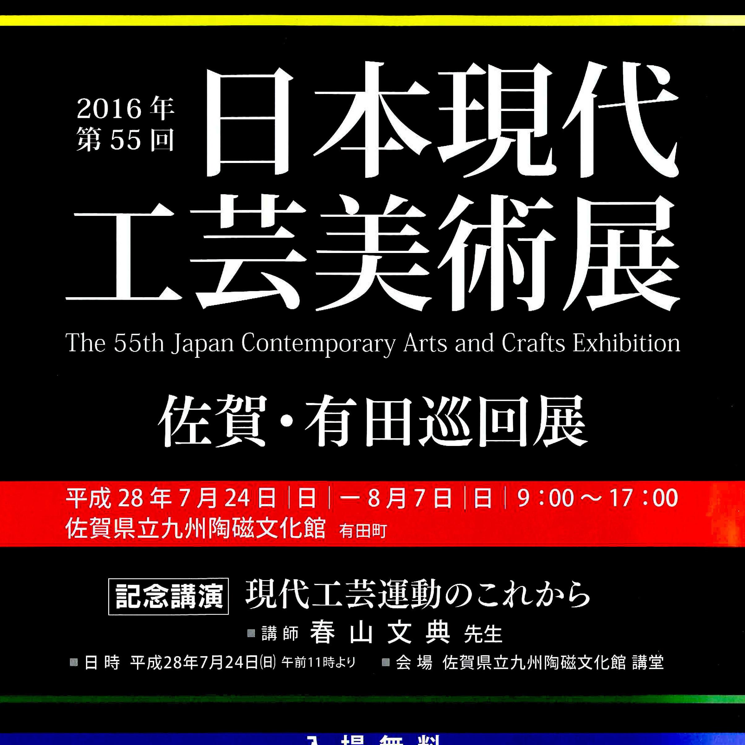 第55回日本現代工芸美術展 佐賀・有田巡回展が開催されます