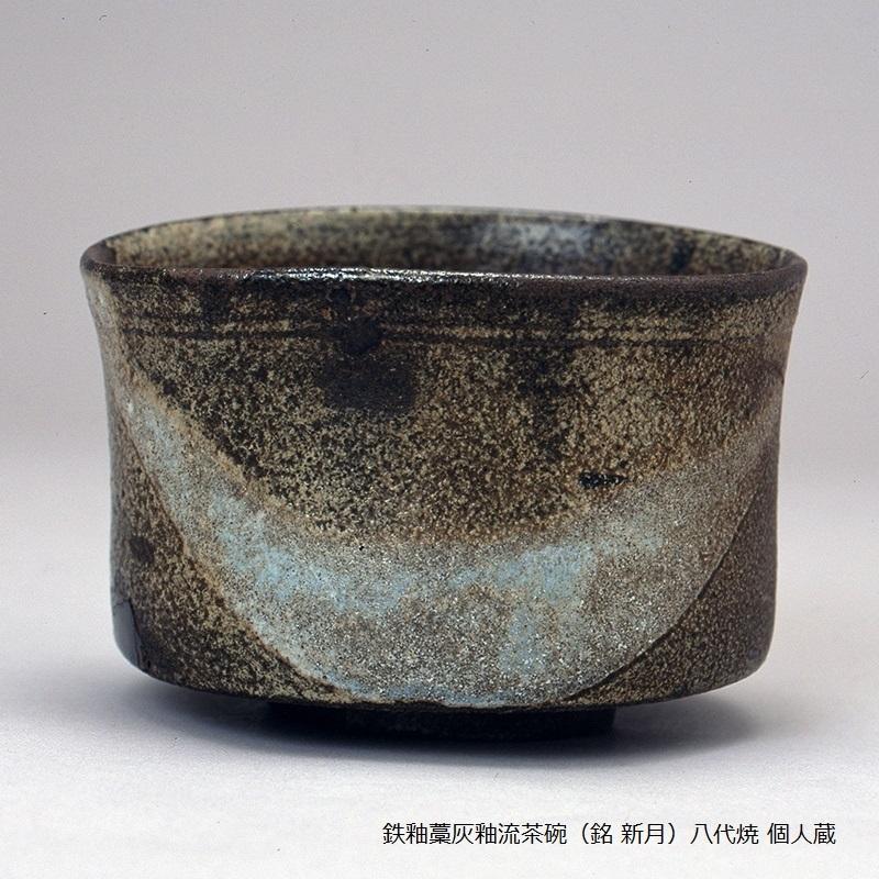 特別企画展「熊本のやきもの」 10月 6日から開催