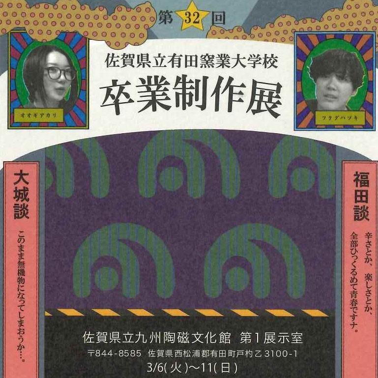 佐賀県立有田窯業大学校の卒業制作展が開催されます