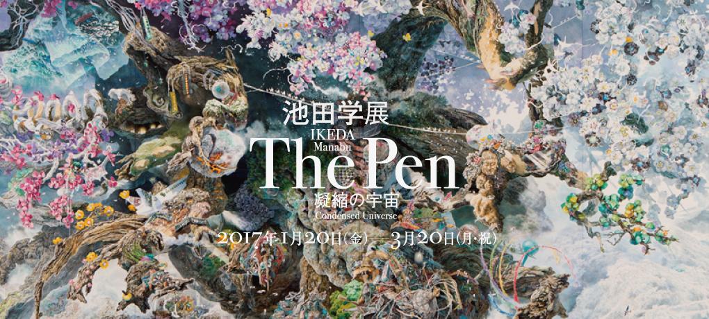 池田学展 The Pen ―凝縮の宇宙―