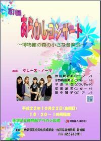 コンサート ポスター