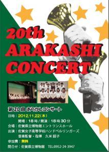 アラカシコンサートポスター