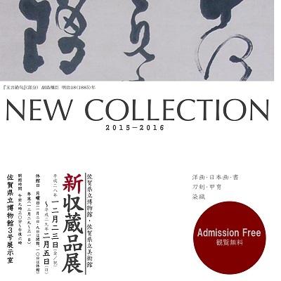 新収蔵品展