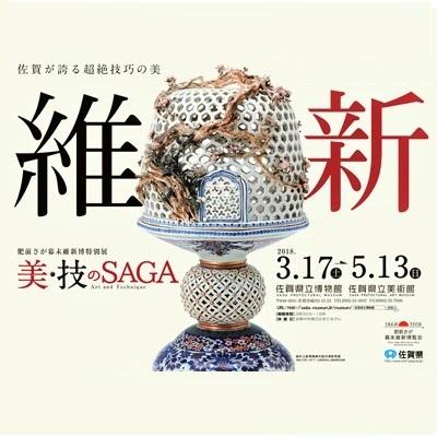 温故維新-美・技のSAGA-