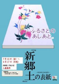 『新郷土』の表紙-刊行60年/休刊20年-
