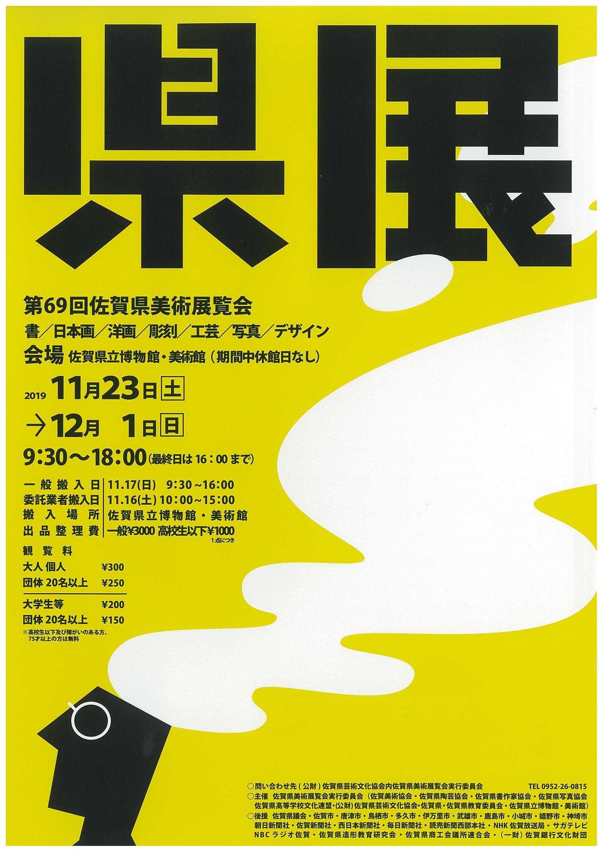 第67回 佐賀県美術展覧会チラシ画像