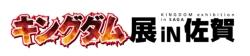 キングダム展 in 佐賀 ロゴ