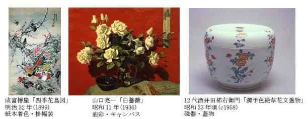 「描かれた花」主な出品作品