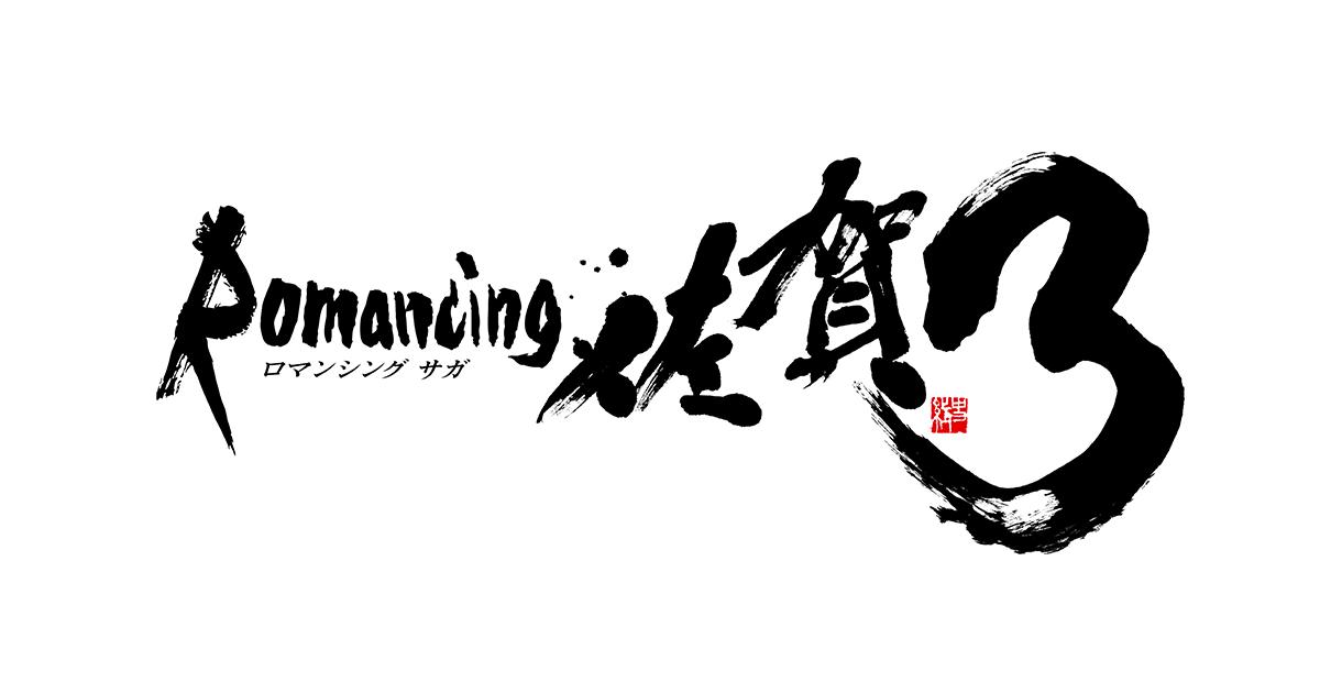 ロマンシング佐賀原画展ロゴマーク