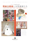 岡田と女性画家たち図録