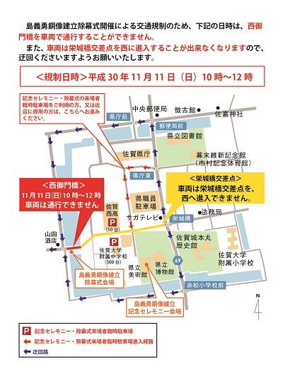 島義勇銅像建立記念除幕式交通規制マップ
