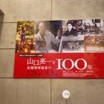 「山口亮一と佐賀美術協会の100年」はじまりました