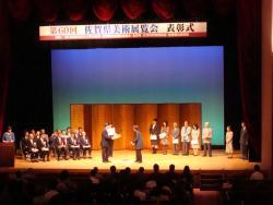 県展入賞者の表彰式(9月26日)