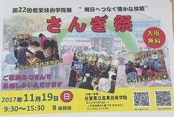 佐賀県立産業技術学院さんぎ祭チラシ