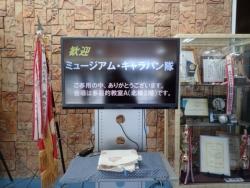 モニタの歓迎メッセージ(武雄北中学校)