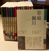 草場佩川偉人伝