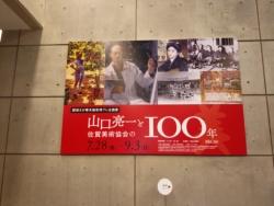 山口亮一と佐賀美術協会の100年展の看板
