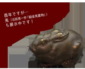 石田英一「鍛金 兎置物」