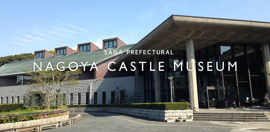 佐賀県立 名護屋城博物館