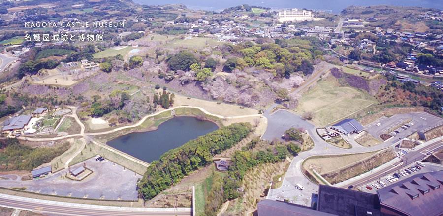 名護屋城跡と博物館
