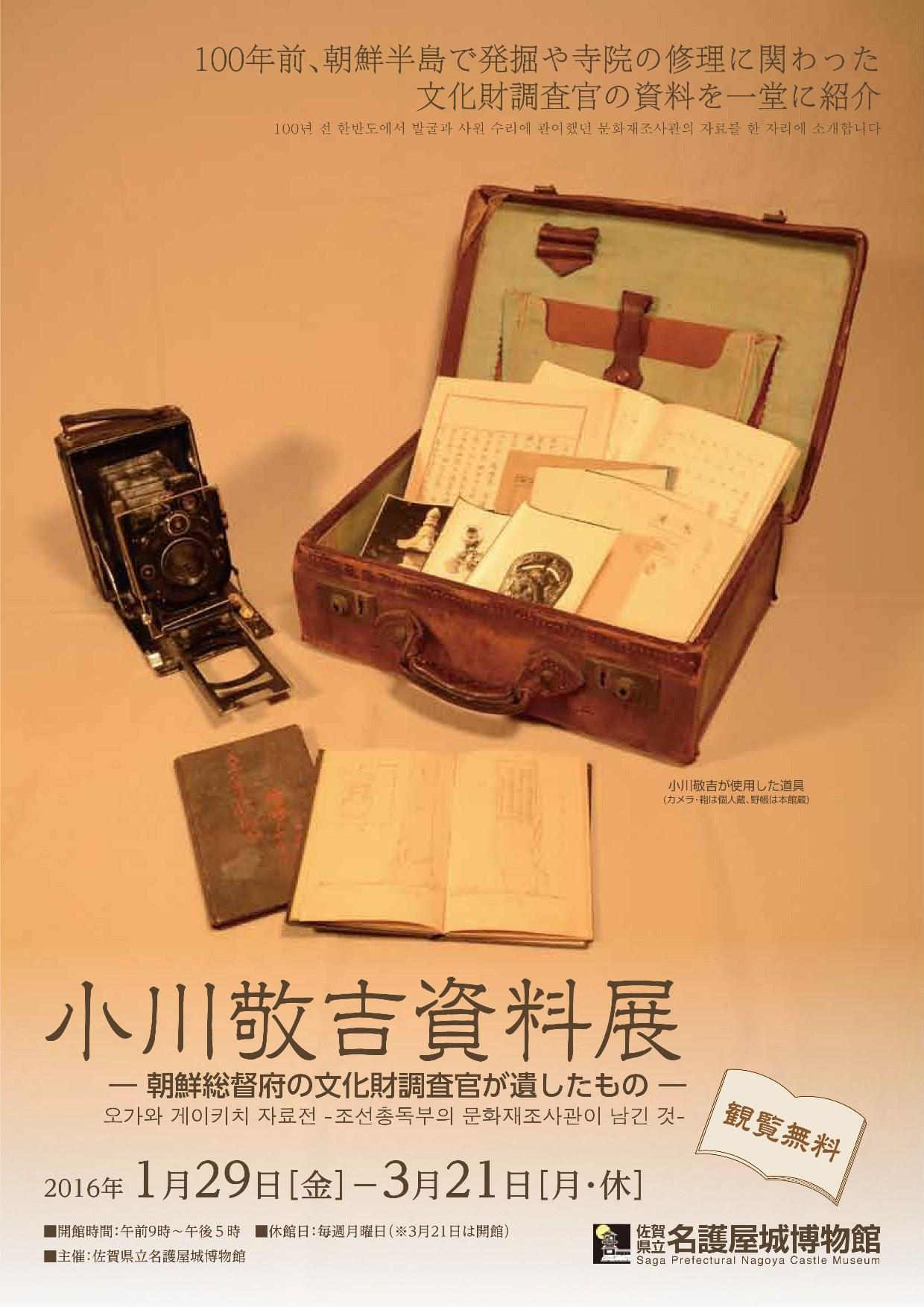 小川敬吉資料展チラシ画像