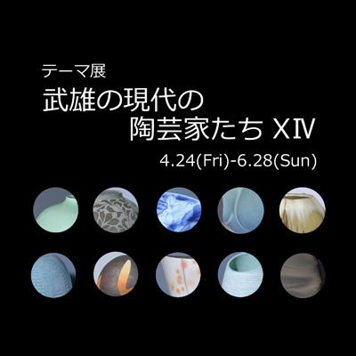 武雄の現代の陶芸家たち14
