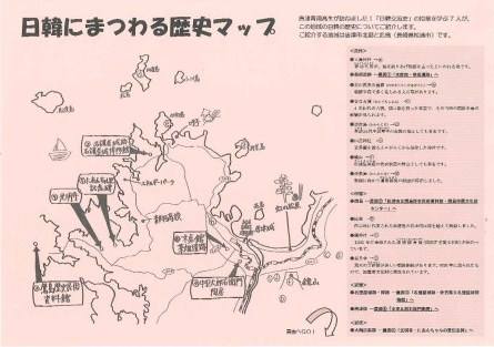 日韓にまつわる歴史マップ