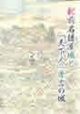 肥前名護屋城と「天下人」秀吉の城 図録
