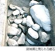 築城期と見られる礎石