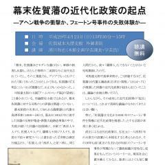 第149回歴史館ゼミナール「幕末佐賀藩の近代化政策の起点」