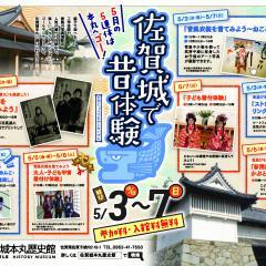 佐賀城で昔体験 ~5月の5連休は本丸へゴー!~