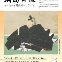 第150回歴史館ゼミナール「鍋島斉直ーその治世を財政面からさぐる」