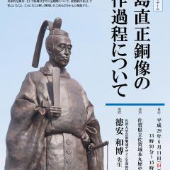 第151回歴史館ゼミナール「鍋島直正銅像の製作過程について」