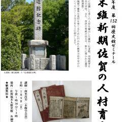 第152回歴史館ゼミナール「幕末維新期佐賀の人材育成」