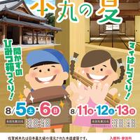 佐賀城本丸 夏休みこどもイベントを開催します!
