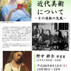 第153回歴史館ゼミナール「佐賀県の近代美術について-その進取の気風-」