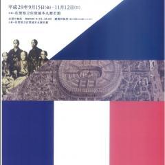 肥前さが幕末維新博覧会プレ特別展「1867年パリ万博と佐賀藩の挑戦」関連イベントを開催します!