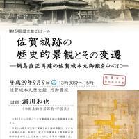 第154回歴史館ゼミナール「佐賀城跡の歴史的景観とその変遷」