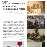 第156回歴史館ゼミナール「1867年パリ万博と佐賀藩の挑戦-万博参加の目的とその成果-」