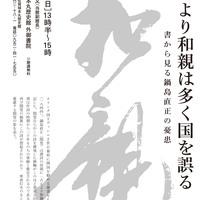 第157回歴史館ゼミナール「古えより和親は多く国を誤る-書から見る鍋島直正の憂患-」