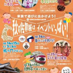秋の佐賀城はイベントいっぱい!