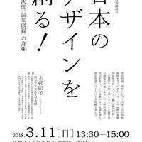 佐賀偉人伝特別講演会「日本のデザインを創る!-納富介次郎「温知図録」の意味-」を開催します