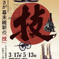 特別展「肥前さが幕末維新の『技』-日本の産業革命は佐賀から始まった-」を開催します。