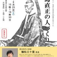 特別展記念講演会「鍋島直正の人づくり」