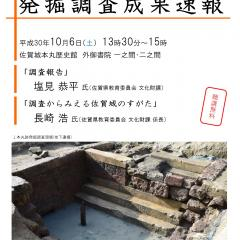 第167回歴史館ゼミナール「佐賀城本丸跡発掘調査成果速報」