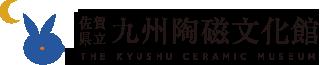 佐賀県立 九州陶磁文化館