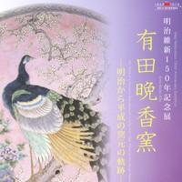 明治維新150年記念展「有田晩香窯」を開催します