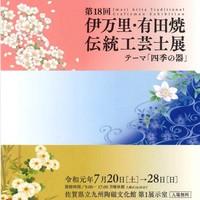 伊万里・有田焼伝統工芸士展が開催されます[7/20-28]